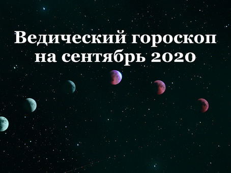 Ведический гороскоп на сентябрь 2020 для всех знаков зодиака