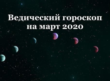 Ведический гороскоп на март 2020 для всех знаков зодиака