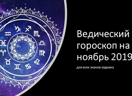 Ведический гороскоп на ноябрь 2019 для всех знаков зодиака