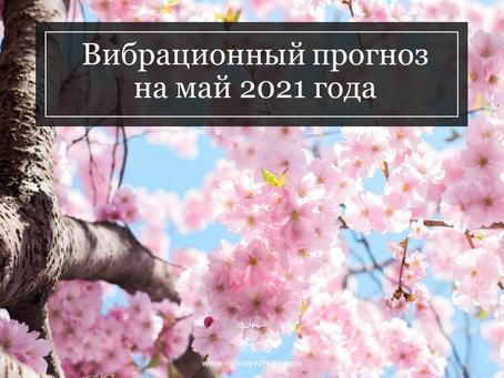 Вибрационный прогноз на май 2021