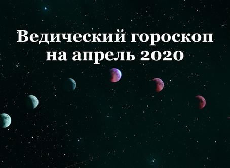 Ведический гороскоп на апрель 2020 для всех знаков зодиака