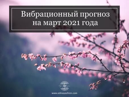 Вибрационный прогноз на март 2021