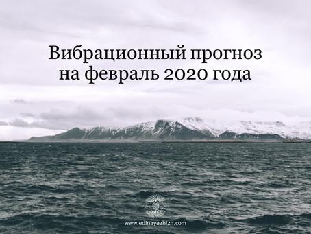 Вибрационный прогноз на февраль 2020