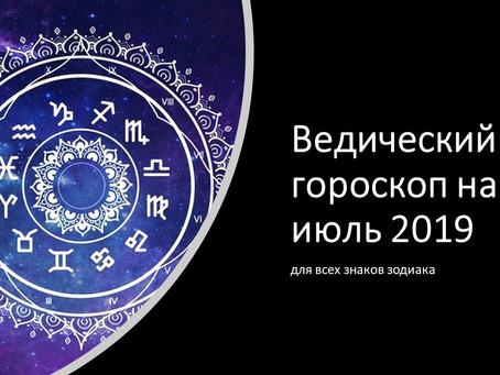 Ведический гороскоп на июль 2019 для всех знаков зодиака