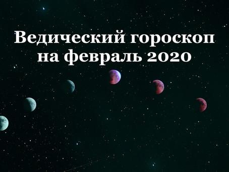 Ведический гороскоп на февраль 2020 для всех знаков зодиака
