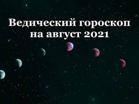 Ведический гороскоп на август 2021 для всех знаков зодиака