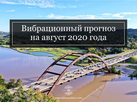 Вибрационный прогноз на август 2020