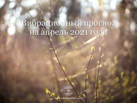 Вибрационный прогноз на апрель 2021