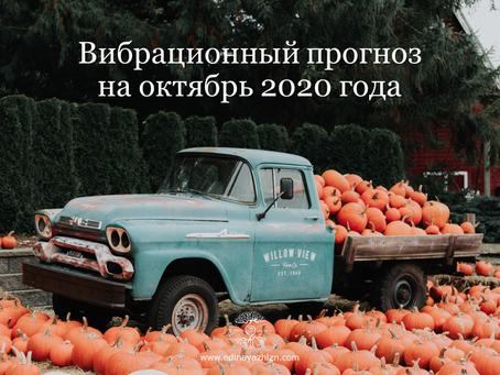 Вибрационный прогноз на октябрь 2020
