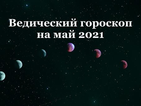 Ведический гороскоп на май 2021 для всех знаков зодиака