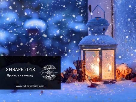 Прогноз на январь 2018
