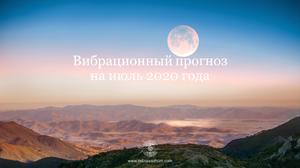 Вибрационный прогноз на июль 2020