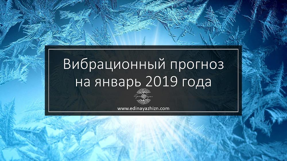 Вибрационный прогноз на январь 2019