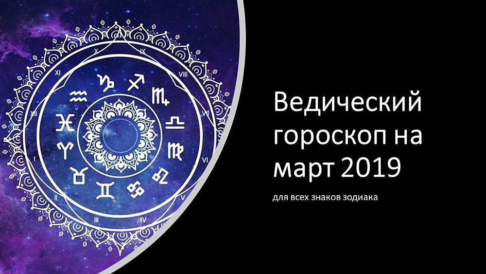 ведический гороскоп на март 2019