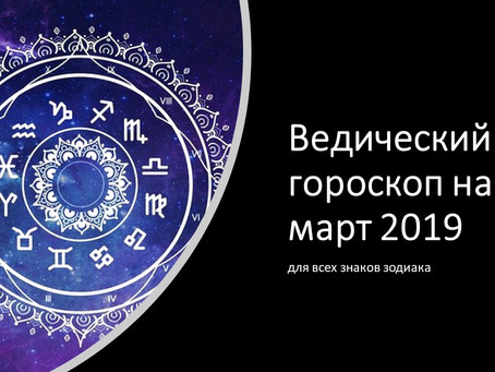 Ведический гороскоп на март 2019 для всех знаков зодиака