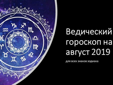 Ведический гороскоп на август 2019 для всех знаков зодиака