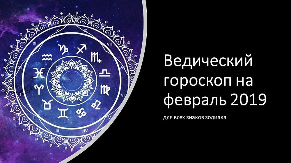Ведический гороскоп на январь 2019