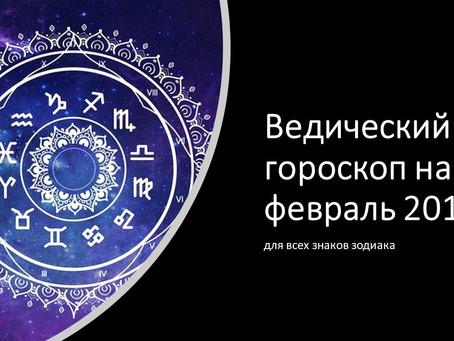 Ведический гороскоп на февраль 2019