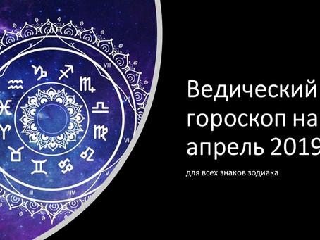 Ведический гороскоп на апрель 2019 для всех знаков зодиака