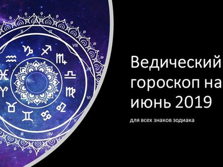 Ведический гороскоп на июнь 2019 для всех знаков зодиака