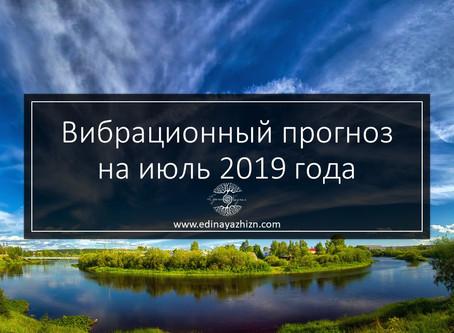 Вибрационный прогноз на июль 2019
