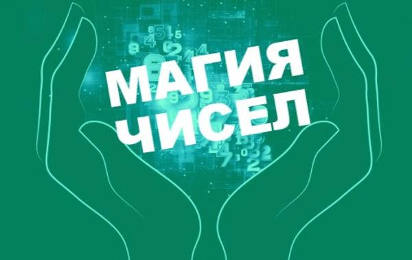 нумеролог, нумерология, обучение, школа, единая жизнь, магия чисел