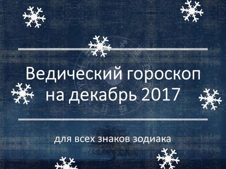 Ведический гороскоп на декабрь 2017 для всех знаков зодиака