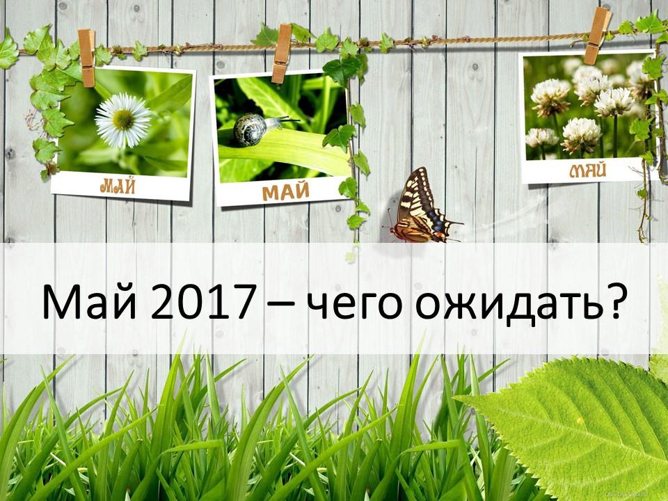прогноз на май 2017