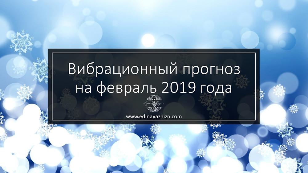 вибрационный прогноз на февраль 2019