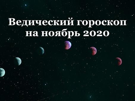 Ведический гороскоп на ноябрь 2020 для всех знаков зодиака