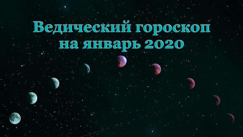 Ведический гороскоп на январь 2020 для всех знаков зодиака