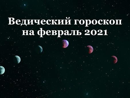 Ведический гороскоп на февраль 2021 для всех знаков зодиака