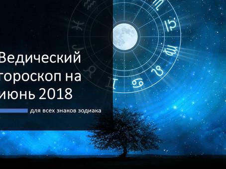 Ведический гороскоп на июнь 2018 для всех знаков зодиака