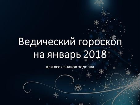 Ведический гороскоп на январь 2018 для всех знаков зодиака
