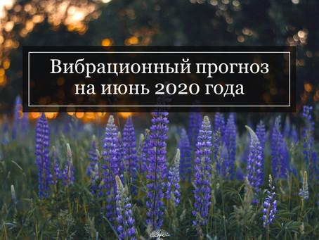 Вибрационный прогноз на июнь 2020