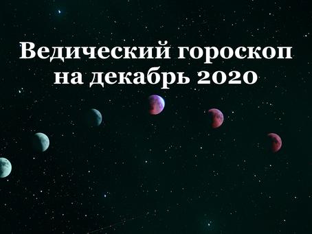Ведический гороскоп на декабрь 2020 для всех знаков зодиака