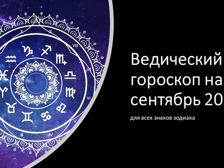 Ведический гороскоп на сентябрь 2019 для всех знаков зодиака