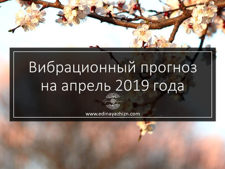 Вибрационный прогноз на апрель 2019