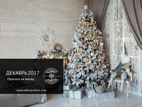 Прогноз на декабрь 2017