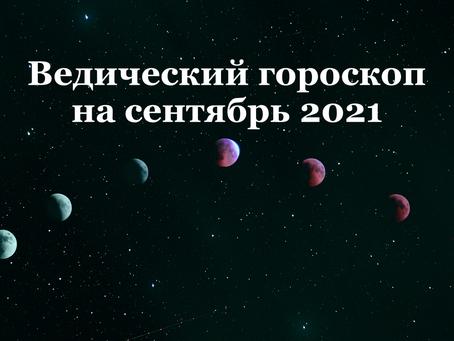 Ведический гороскоп на сентябрь 2021 для всех знаков зодиака