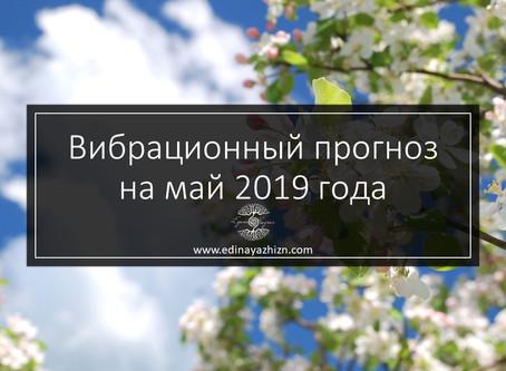 Вибрационный прогноз на май 2019
