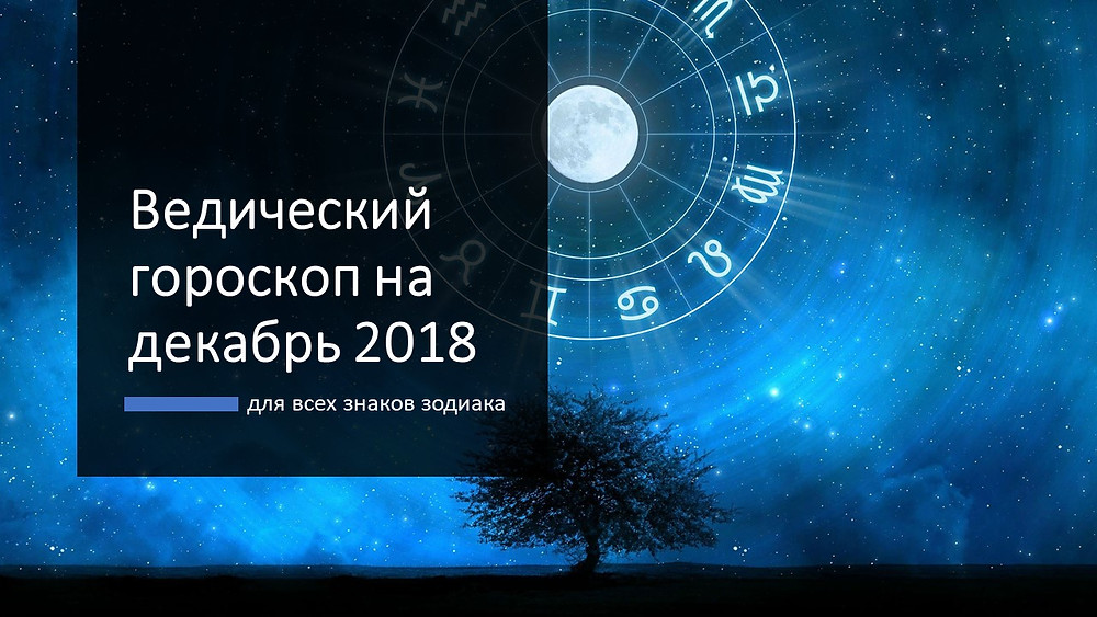 гороскоп декабрь 2018
