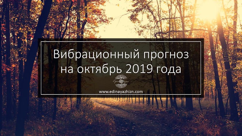 прогноз октябрь 2019