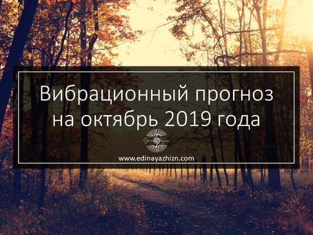 Вибрационный прогноз на октябрь 2019