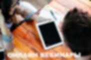 бесплатные онлайн вебинары нумерология