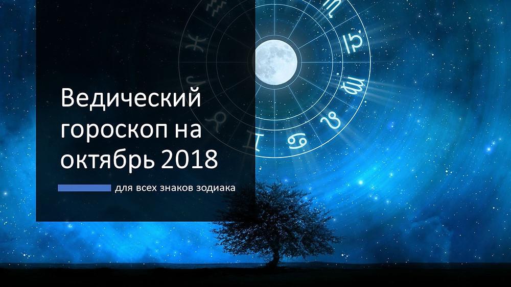 гороскоп на октябрь 2018