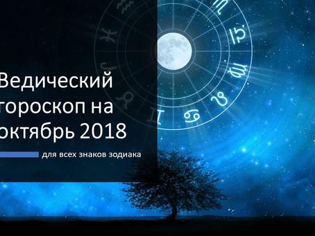 Ведический гороскоп на октябрь 2018 для всех знаков зодиака