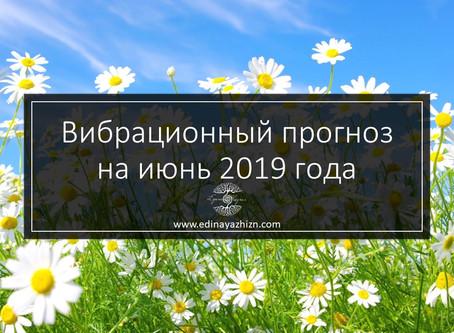 Вибрационный прогноз на июнь 2019