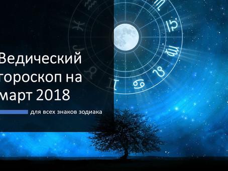 Ведический гороскоп на март 2018 для всех знаков зодиака