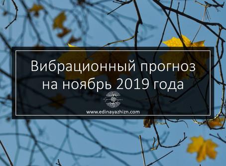 Вибрационный прогноз на ноябрь 2019